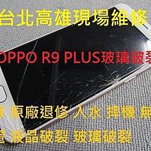 台北高雄現場維修R5 r7 PLUS R7s X9006 X9076 A51 F1S R9 PLUS r9s玻璃破裂