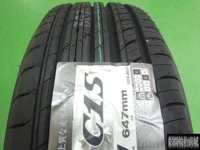 全新輪胎 日本東洋 TOYO C1S 225/55-17