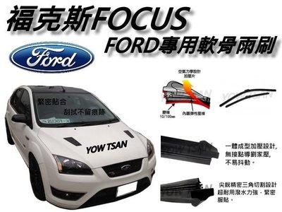 三重賣場 福特FOCUS專用軟骨雨刷~...