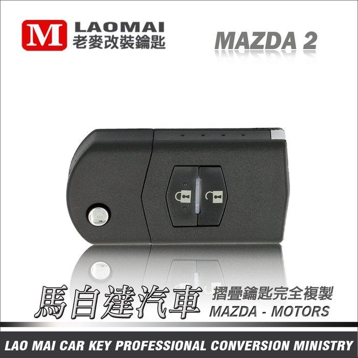 [ 老麥晶片鑰匙 ] 馬二 MAZDA 2  馬自達二 配摺疊鑰匙 晶片鎖匙拷貝 遺失遙控器複製