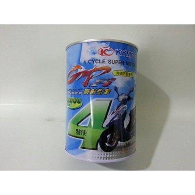 光陽 原廠 正廠 特使 機油 GP X-SENCE MANY VJR GP2 V2 三冠王 15W40 4瓶下標區