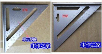 多用途 鋁合金 終極 三角尺 角尺 直尺 量角器 木工尺