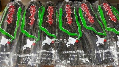 旗津海洋食品-日本北海道昆布 1包300元300克
