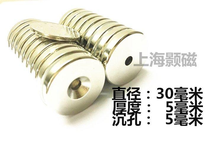 滿200元起發貨-強磁圓形帶孔30*5帶孔5mm釹鐵硼強力磁鐵磁鋼 吸鐵石磁鐵30X5