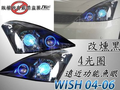 》傑暘國際車身部品《 全新 客製化 WISH  05 06年 改燻黑 + 4光圈 + 遠近功能 魚眼大燈 WISH