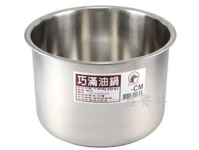 一鑫餐具【不銹鋼油鍋 矮 18公分】㊣304白鐵油鍋醬料鍋醬料筒佐料桶油筒高鍋 台北市