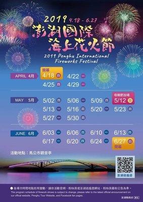 2019澎湖花火節~北海+南海+住宿+嘉義船票每人4600元