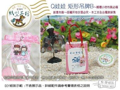 紙型工坊F【Q娃娃矩形吊牌b】二次進場包裝耗材diy送客禮婚禮小物結婚綁果醬麥芽餅棉花糖