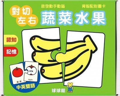 球球館 育智配對圖卡 蔬菜水果 對切左右/一盒入(定120) 益