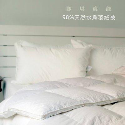 《輕量保暖》-麗塔寢飾- 40支紗純棉表布【8x7加大羽絨被(1.9公斤 立體邊 羽絨:羽毛=90:10)】- 免運