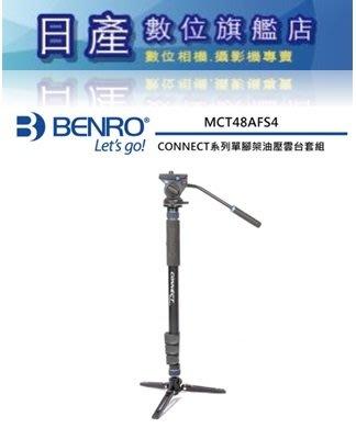 【日產旗艦】BENRO 百諾 CONNECT MCT48AFS4 單腳架 + S4 油壓雲台 套組 攝影 婚攝 錄影