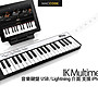 【光隆公司貨】IK Multimedia iRig KEYS 音...