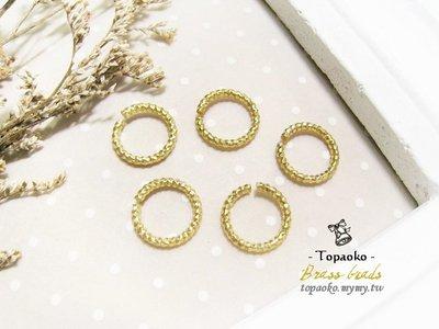 串珠材料˙隔珠配件 黃銅麻花刻紋C圈.開口圈.單圈一份10P【F7691】11mm手作DIY《晶格格的多寶格》