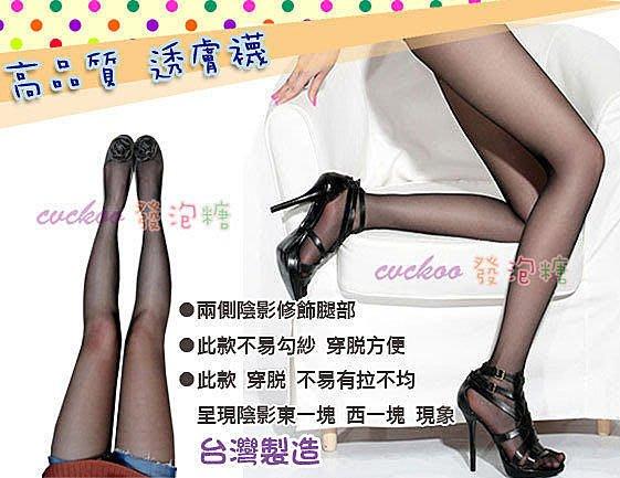 ☆發泡糖☆香川 TF001 透氣 透膚褲襪 黑色 膚色 絲襪 /褲襪 透膚襪 讓您 變細腿 台南自取/超取