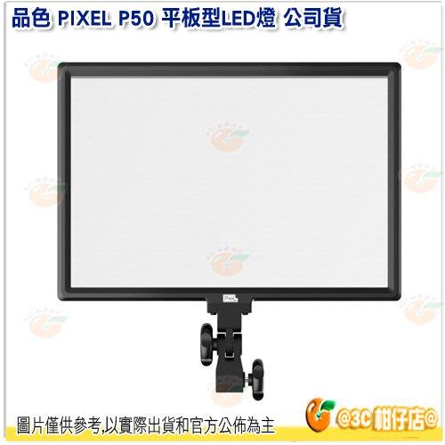 品色 PIXEL P50 平板型 LED燈 公司貨 45W 超薄型厚度2.6吋 可調色溫 攝影燈 補光燈