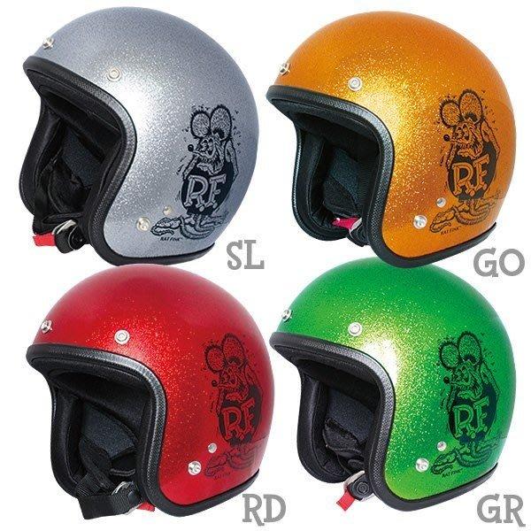 (I LOVE樂多) 大人氣RAT FINK RF金蔥安全帽 SG日本安全標準規範 4顏色供你挑選