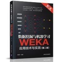 正版書籍 9787302444701 數據挖掘與機器學習--WEKA應用技術與實踐()@ji87011