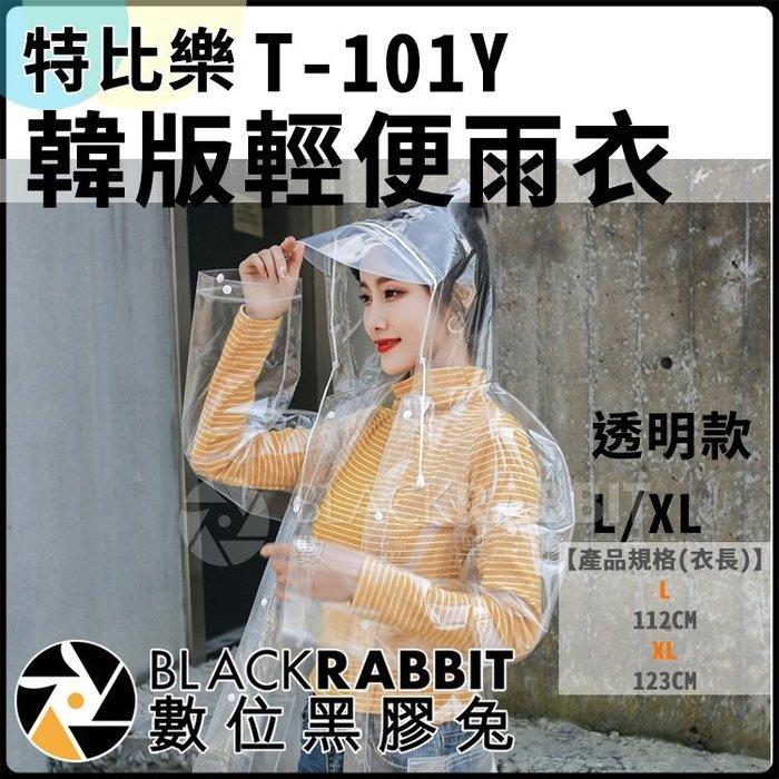 數位黑膠兔【 特比樂 T-101Y 韓版輕便雨衣  透明款 】防水 雨衣 時尚 雨套 風衣 機車雨衣 攝影  雨衣