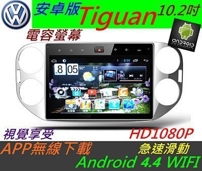 安卓版 Tiguan 主機 10.2寸 Android 主機 Tiguan 音響 主機 USB 倒車影像 汽車音響 導航