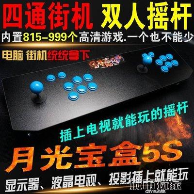 『格倫雅』遊戲機 四通家用電視游戲機街機拳皇雙人搖桿月光寶盒5S自帶游戲999合一^5901