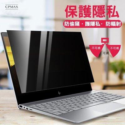 Macbook 12吋防窺片 防窺膜  隱私保護 電腦液晶螢幕  筆記型電腦 防偷看 防偷窺 非3M 現貨C.P.Max