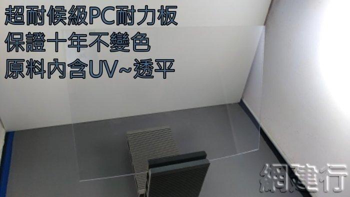 【超耐候級-品質保證 】透明平面 2.5mm 每才90元 防風 遮陽 ~三層UV保護層 PC板 PC耐力板