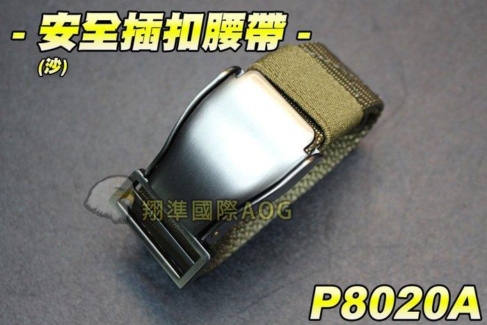 【翔準軍品AOG】安全插扣腰帶(沙) 戰術腰帶 鋁合金腰帶 高質感 軍用腰帶 皮帶 尼龍 P8020C