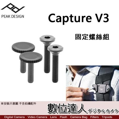 【數位達人】Peak Design V3固定螺絲組 多用途 快板 腰帶 公司貨 相機 快槍手 快槍俠