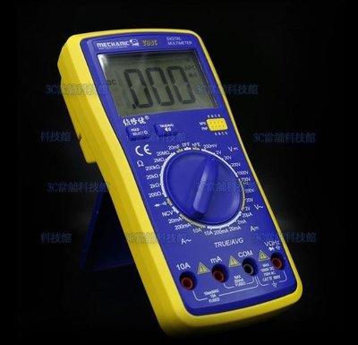 含稅 MECHANIC 維修佬 高精度 智能語音播放萬用表 V90C 全自動數位顯示萬能表 #YB123
