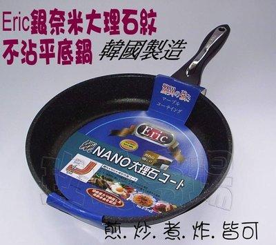 (玫瑰Rose984019賣場)韓國製造~日本艾瑞克銀大理石紋不沾平底鍋28cm~堅硬.抗磨.無油煙