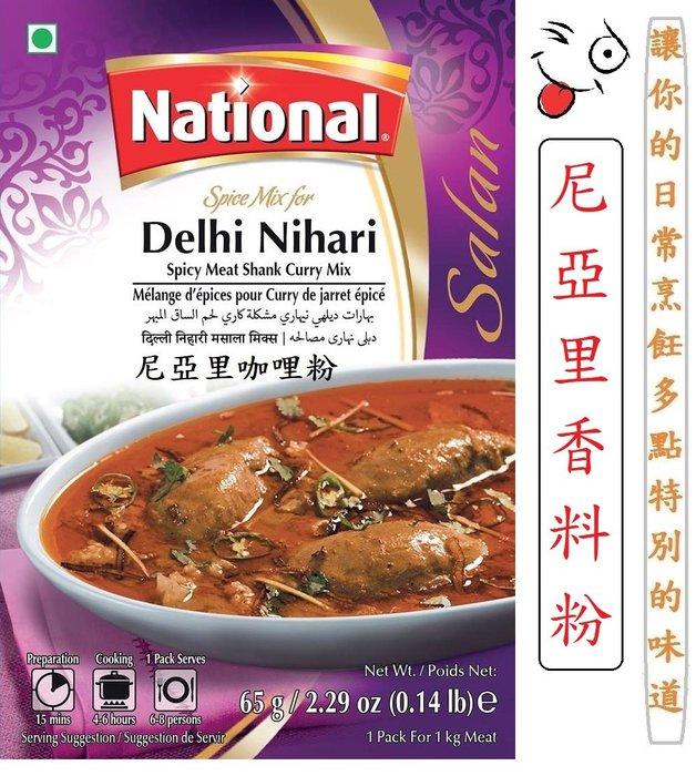 {100%純} 尼亞里香料粉 Nihari Masala (65公克)
