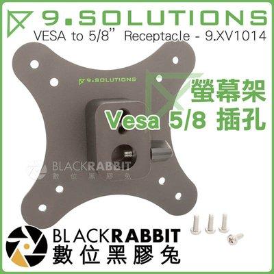 """數位黑膠兔【 9.SOLUTIONS 螢幕架 Vesa 5/8 插孔 】 VESA 5/8"""" Receptacle 支架"""