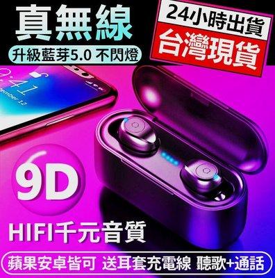 現貨🔴雙耳無線藍芽耳機 藍牙5.0拿起自動配對 大容量充電艙🔋蘋果安卓通用 防潑水藍芽運動耳機【HSA01】