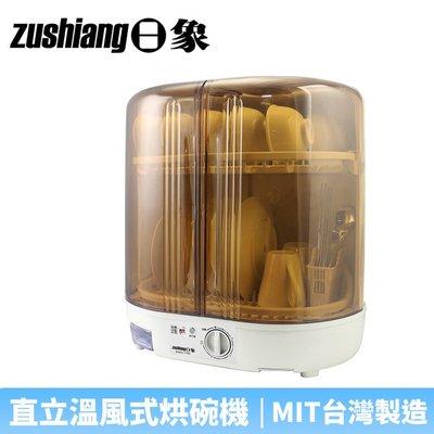 【♡ 電器空間 ♡】【ZUSHIANG 日象】旋鈕直立溫風式烘碗機(ZOEG-1788)