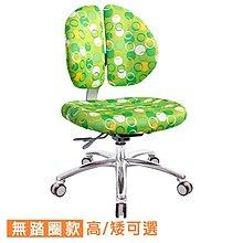 椅子王國 兒童成長 雙背椅 (鋁合金腳座款) TW-2999PROJ