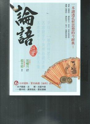圖書  典藏閣論語好好讀 台北市