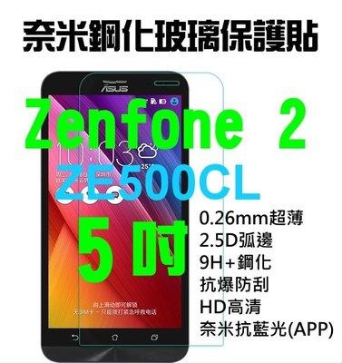 【第一代】ASUS華碩zen fone 2 ZE500CL (5吋)奈米9H鋼化玻璃保護貼超薄2.5D弧邊 高雄市