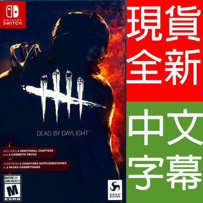 (現貨全新) NS SWITCH 黎明死線 決定版 中英日文美版 Dead by Daylight: Definitiv