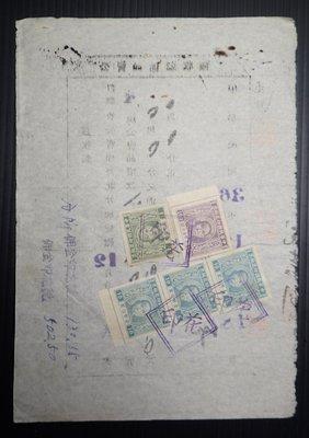 AA47 (早期印花文獻)公賣局36年收據貼第一版國父像印花5枚含100元高額票一枚並加註印 花稅額可供研究印花稅率罕少