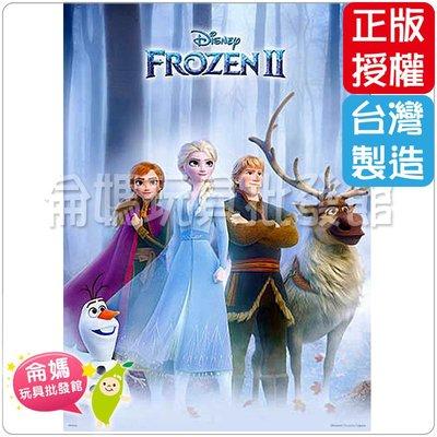 (510片) 冰雪奇緣2 拼圖盒**#096 台灣製 桌遊 拼圖 學習拼圖 侖媽玩具批發館
