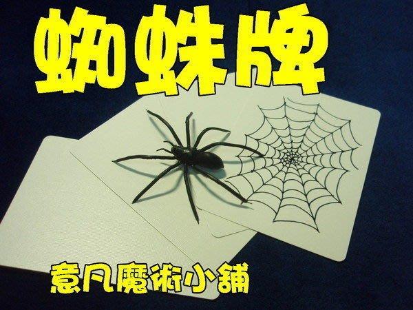 【意凡魔術小舖】全新版手背上的蜘蛛牌原廠808撲克牌 非雙面膠帶黏蜘蛛 魔術批發