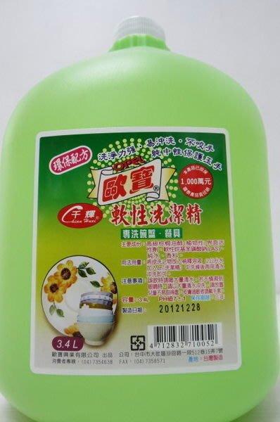 ◎╮柚柚的店╭◎【0052】歐寶N%軟性洗潔精3.4L(台灣製造)洗碗精 神奇洗碗精 清潔劑 洗潔劑
