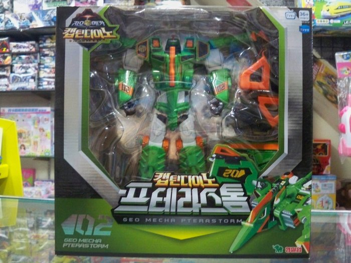 郁峰模型 ~ 超人氣動畫 機甲超獸王 機甲防衛隊 GM 02 翼龍王 ( YT16013 ) ~ 原價 1650