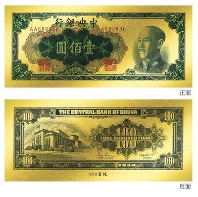 黃金鈔票 1948年台灣中央銀行發行壹佰圓100元 純金紀念鈔票 收藏 紀念 禮贈品 免運費