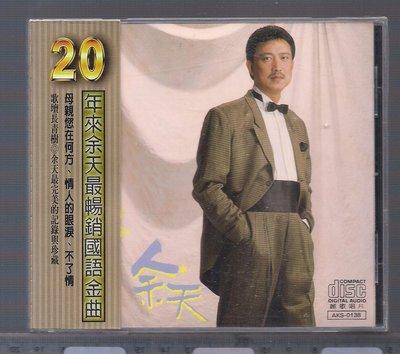 余天 二十年來最暢銷國語金曲 8 [ 母親您在何方 * 情人的眼淚 ] 麗歌版CD未拆封