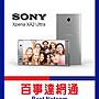 【百事達師大店】北市 SONY XA2 國旅卡 手機...