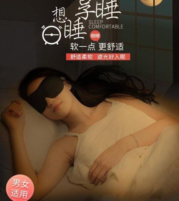 眼罩睡眠緩解眼疲勞遮光透氣女可愛韓國學生男士耳塞防噪音三件套
