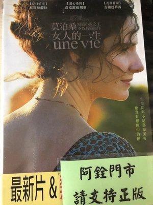 銓銓@59999 DVD 有封面紙張【女人的一生】全賣場台灣地區正版片