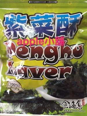 apple小舖澎湖名產金海集(紫菜酥)