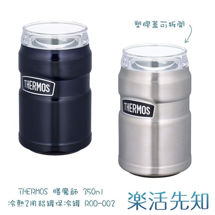 【樂活先知】『代購』日本   THERMOS 膳魔師 350ml  冷熱2用鋁罐保冷罐 保冰罐  ROD-002